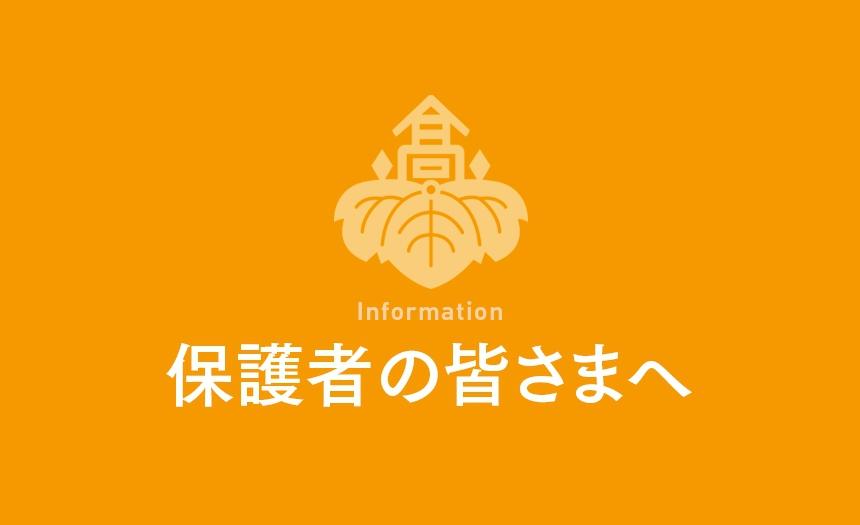 大阪 コロナ 休校